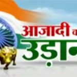 Azaadi Ki Udaan – 9 Freedom Stocks by CNBC