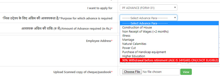 EPF Advance Withdrawal Online