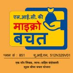 LIC Micro Bachat Insurance Plan No 851 – Review