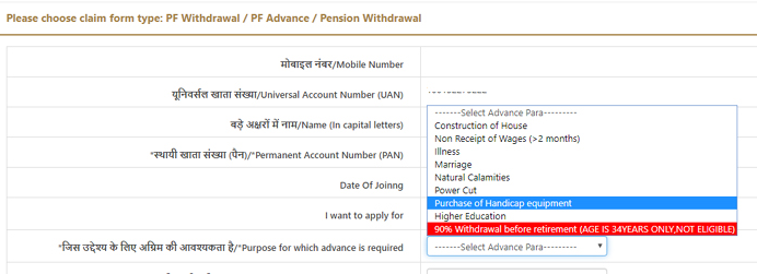 epf withdrawal purpose